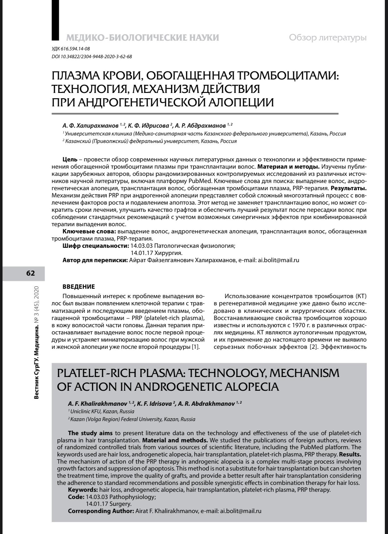 Плазма крови, обогащенная тромбоцитами: технология, механизм действия при андрогенетической алопеции